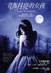 Chinese Lonely Werewolf Girl